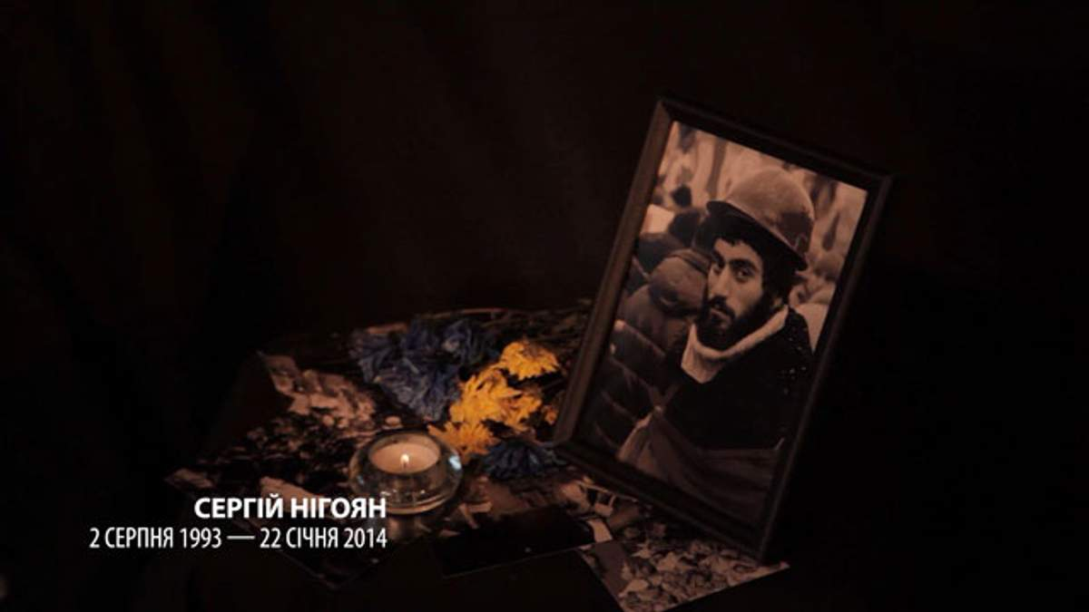 100 минут памяти. Сергей Нигоян