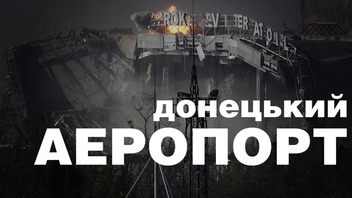 Контроль над територією донецького аеропорту — за українськими військовими