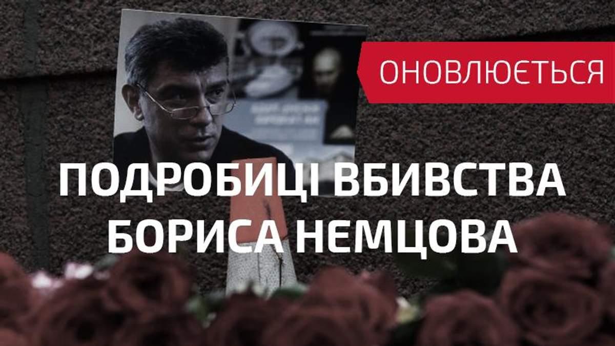 Убийство Немцова: хронология, фото, видео, версии (Обновляется)