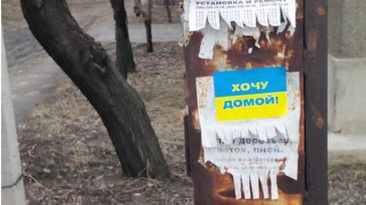 Луганск заклеили сине-желтыми стикерами
