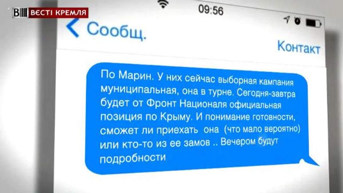 Кого подкармливает Кремль — хакеры опубликовали смс-переписку из администрации Путина