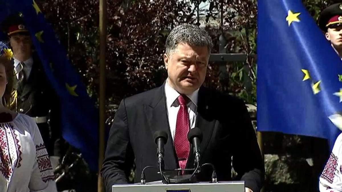 Порошенко торжественно открыл День Европы
