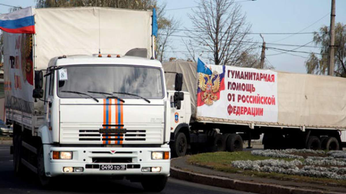 """Російський """"гумконвой"""""""