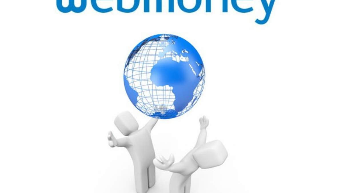 WebMoney получили официальный статус в Украине