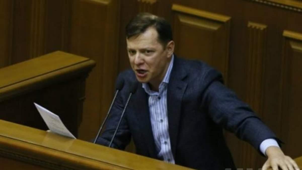 Радикальная партия Олега Ляшко требует арестовать Клюева