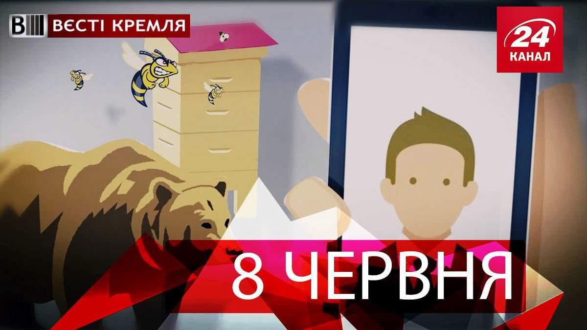 """""""Вести Кремля"""". Уроки селфи для российских школьников, похищение Путина"""