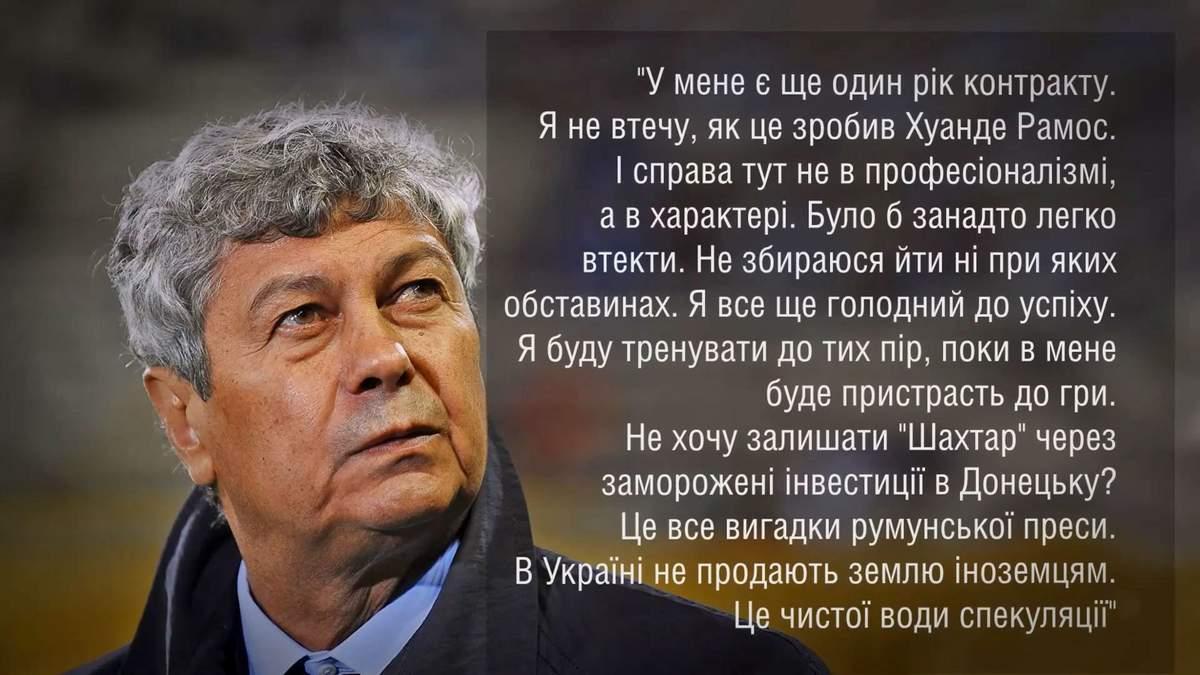 Луческу каже, що не має інвестицій у Донецьку