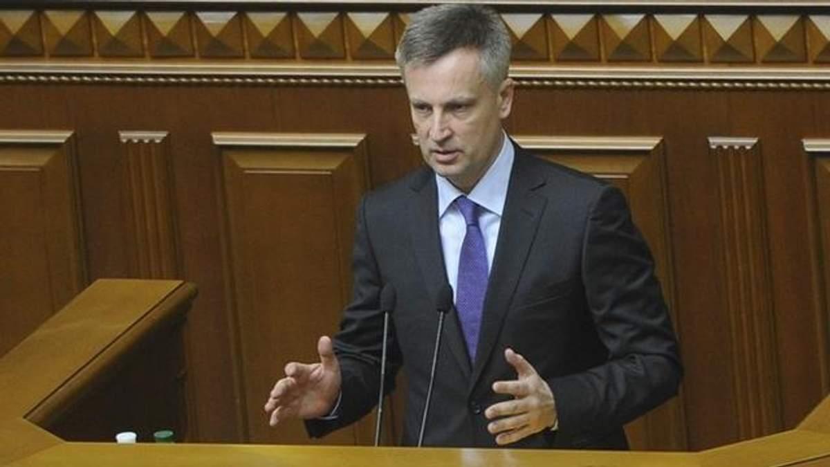Парламент уволил Наливайченко