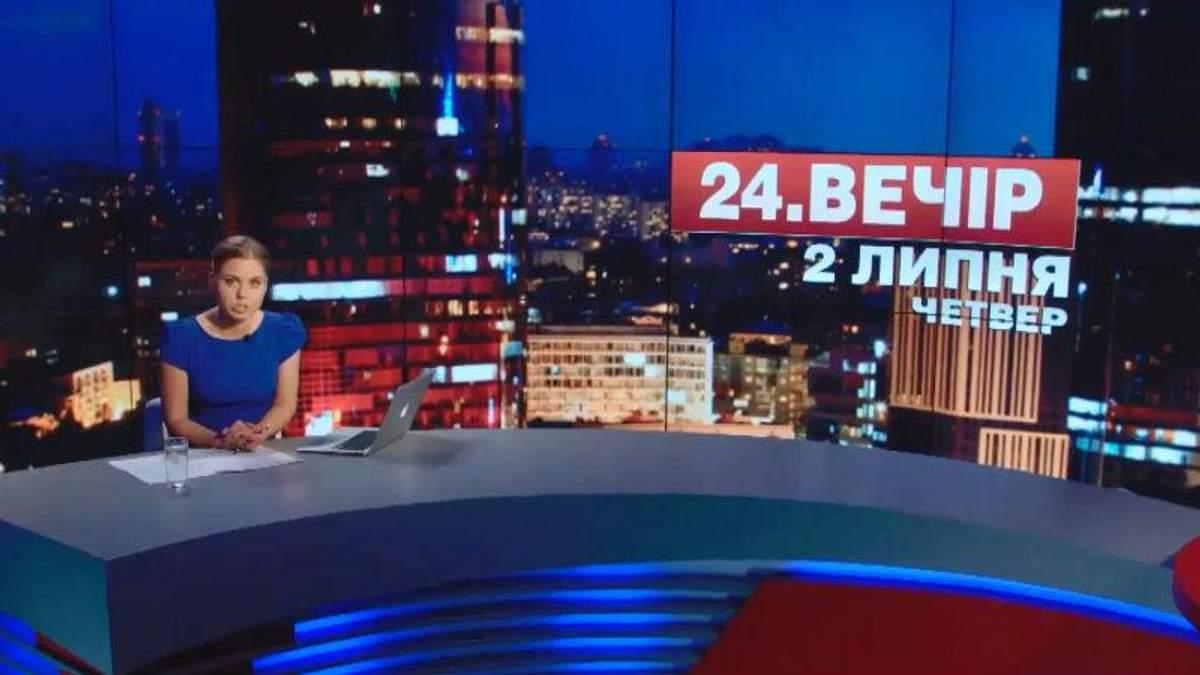 Итоговый выпуск новостей 2 июля по состоянию на 21:00 - 2 июля 2015 - Телеканал новин 24