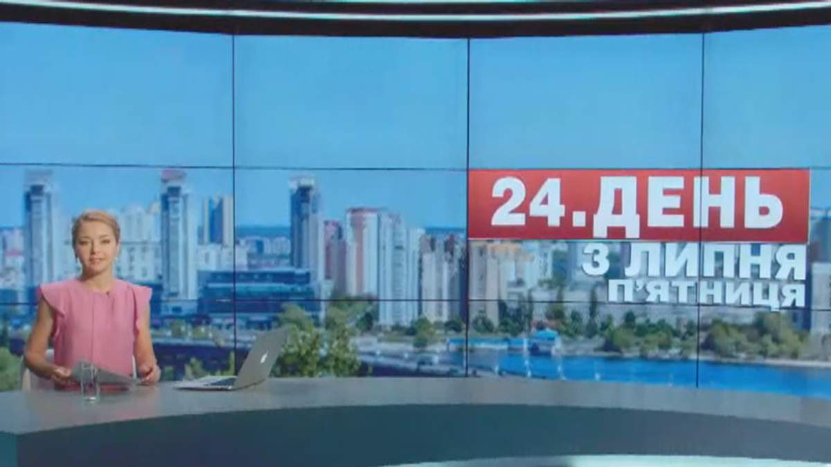 Випуск новин 3 липня станом на 13:00 - 3 липня 2015 - Телеканал новин 24