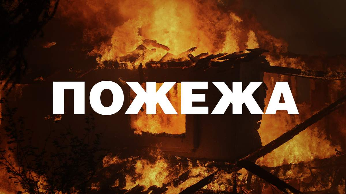 Фатальна пожежа на Закарпатті: одна дитина загинула, ще 5 у лікарні