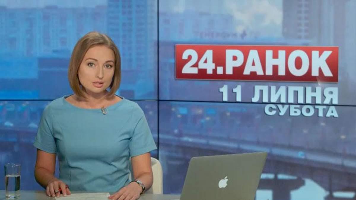 Выпуск новостей 10 июля по состоянию на 10:00 - 11 июля 2015 - Телеканал новин 24