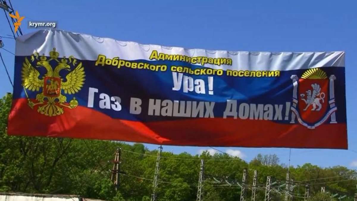 """Комунальний """"рай"""": газифікацію Криму можуть призупинити"""