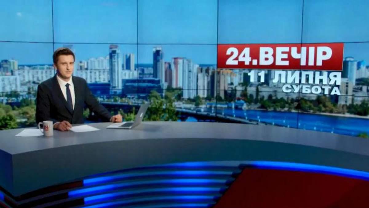 Випуск новин 11 липня станом на 18:00 - 11 липня 2015 - Телеканал новин 24