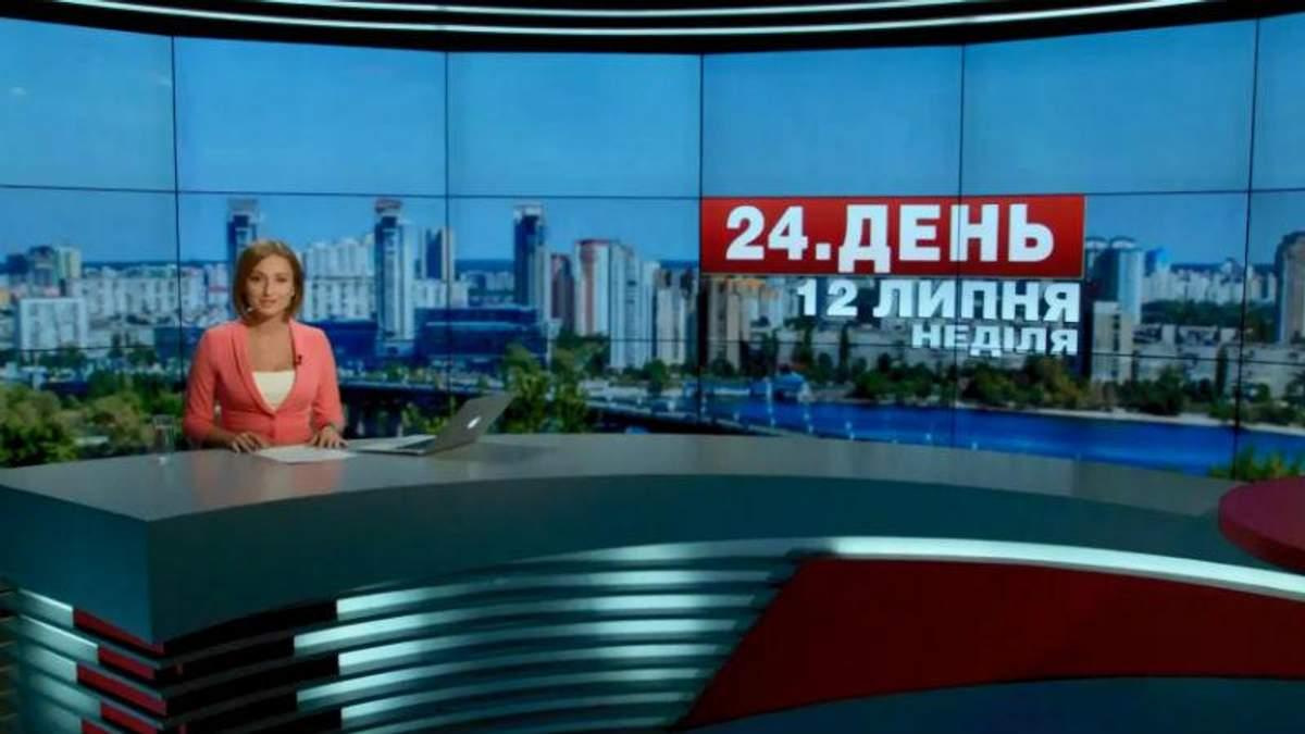 Випуск новин 12 липня станом на 12:00 - 12 липня 2015 - Телеканал новин 24