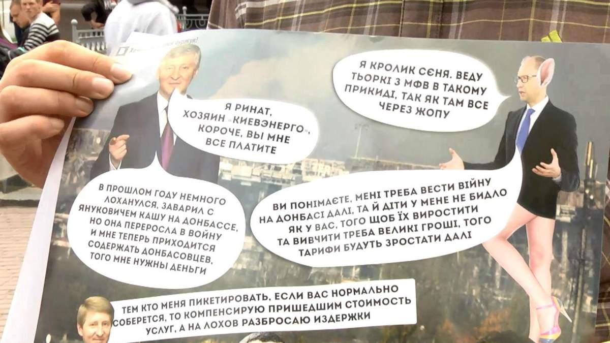Я Ахметов – ви платите мені: кричущі листівки-протести у Києві