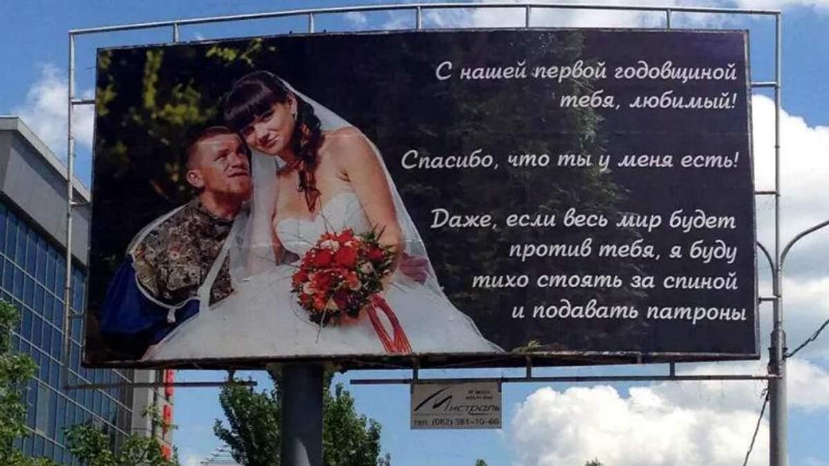 """Розкішно жити не заборониш: дружина """"Мотороли"""" вітає коханого на білборді"""