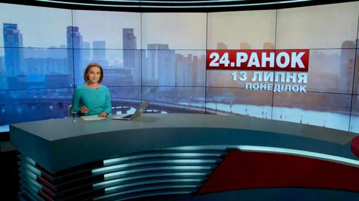 Випуск новин 13 липня станом на 10:00 - 13 липня 2015 - Телеканал новин 24