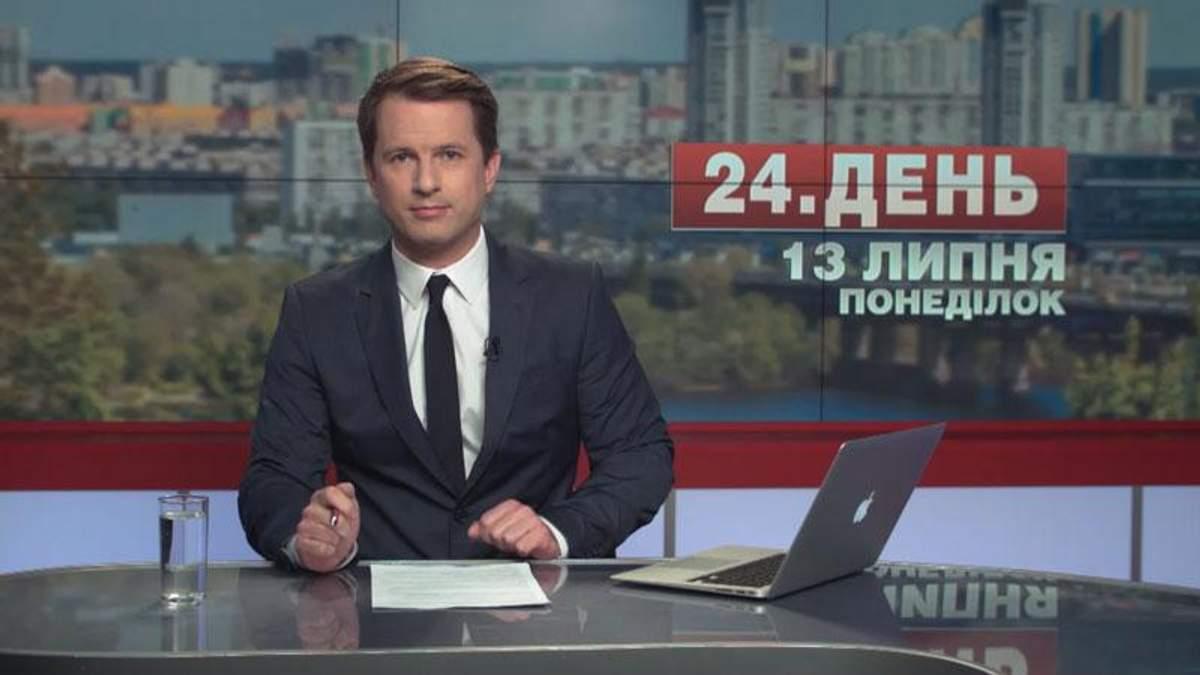 Випуск новин 13 липня станом на 15:00 - 13 липня 2015 - Телеканал новин 24