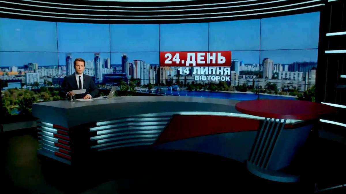 Випуск новин 14 липня станом на 13:00 - 14 липня 2015 - Телеканал новин 24