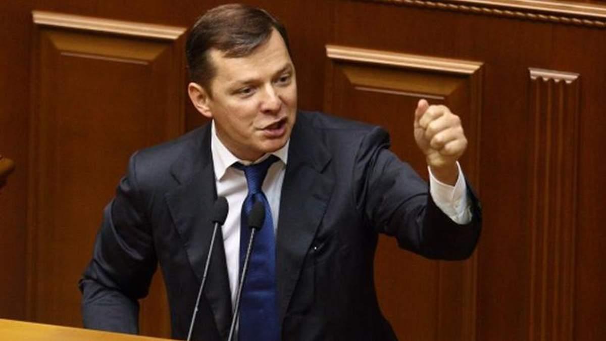 Ляшко зареєстрував закон, що врятує українців від колекторів та банків