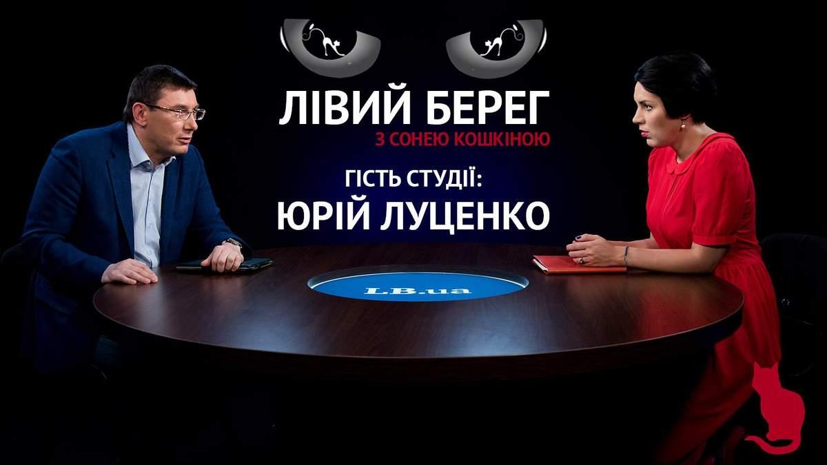 Луценко: Восени переглянуть весь склад уряду