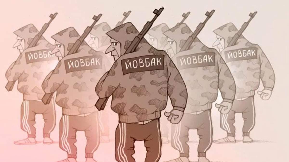 """Как """"титушки"""" стали """"Йовбак"""": история нового мема"""