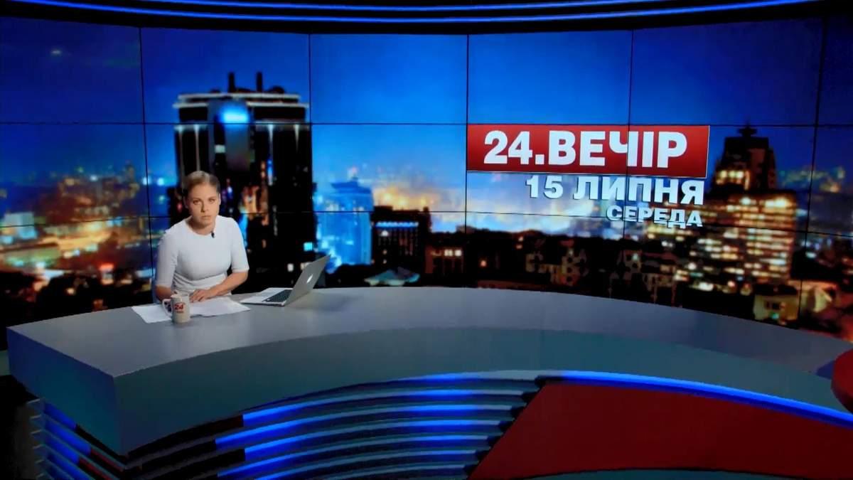 Підсумковий випуск новин 15 липня станом на 21:00 - 15 липня 2015 - Телеканал новин 24