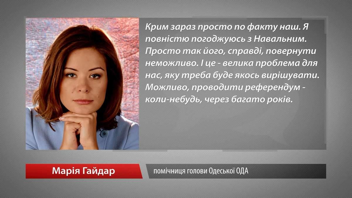 """Марії Гайдар довелося виправдовуватися за """"Крим наш"""""""