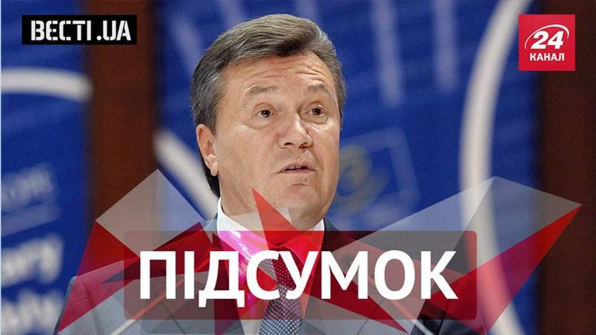 Вєсті.UA. Підсумок — найцікавіше за тиждень - 18 липня 2015 - Телеканал новин 24