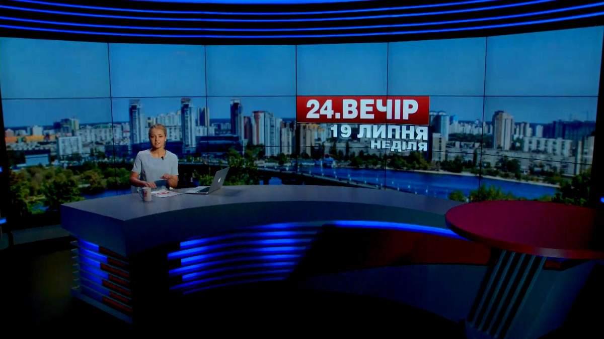 Выпуск новостей 19 июля по состоянию на 18:00 - 19 июля 2015 - Телеканал новин 24