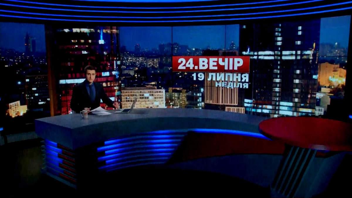 Итоговый выпуск новостей 19 июля по состоянию на 21:00 - 19 июля 2015 - Телеканал новин 24
