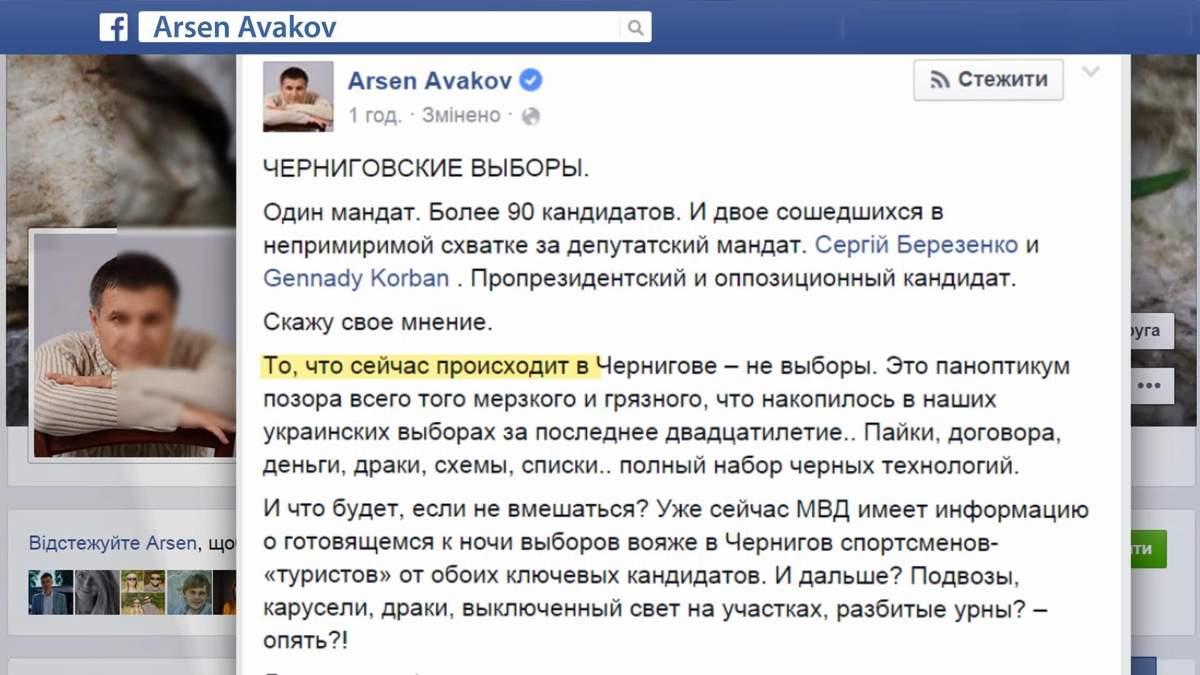 Аваков отправляет спецгруппу на выборы в Чернигове