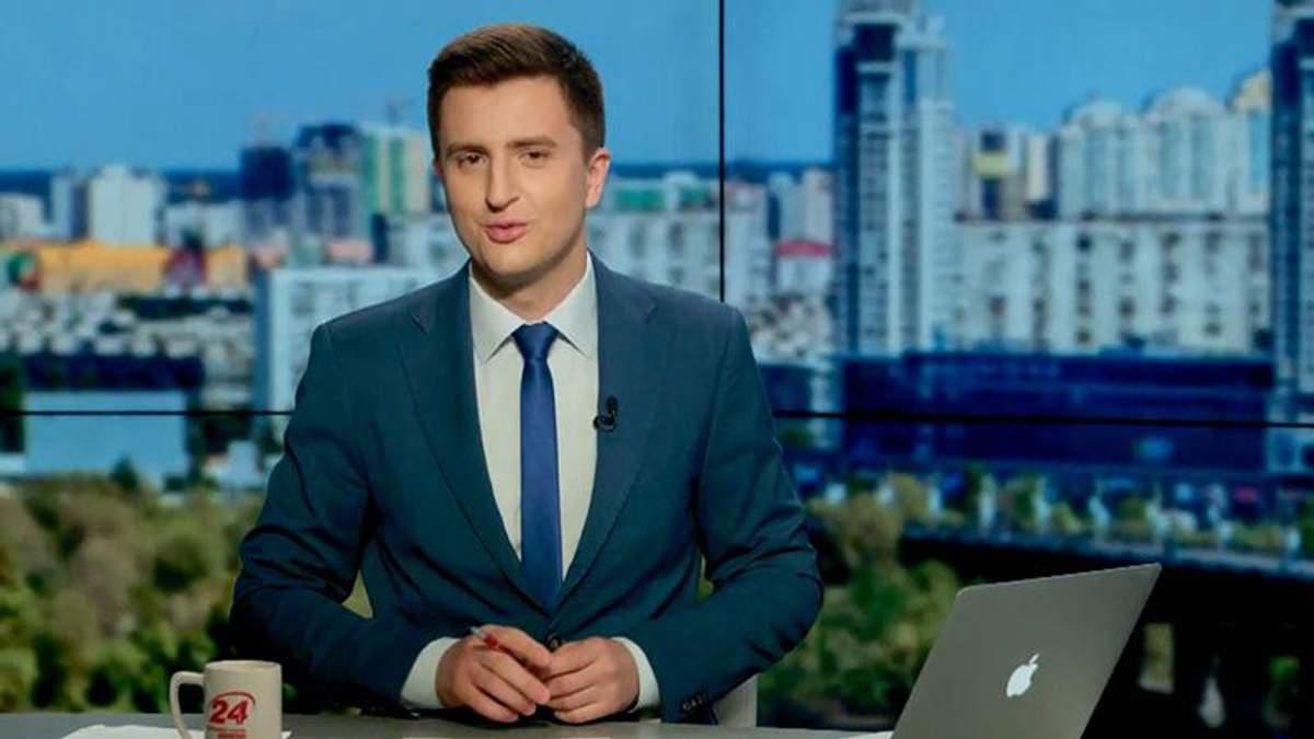 Випуск новин 20 липня станом на 13:00 - 20 липня 2015 - Телеканал новин 24