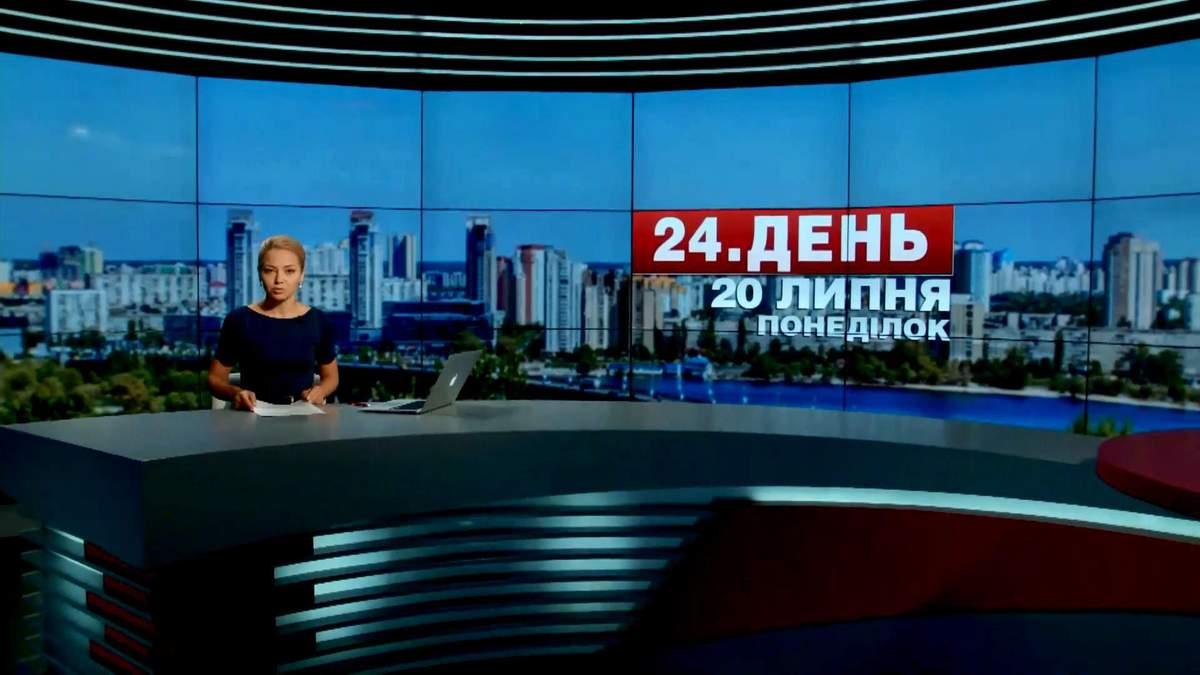 Выпуск новостей 20 июля по состоянию на 14:00 - 20 июля 2015 - Телеканал новин 24