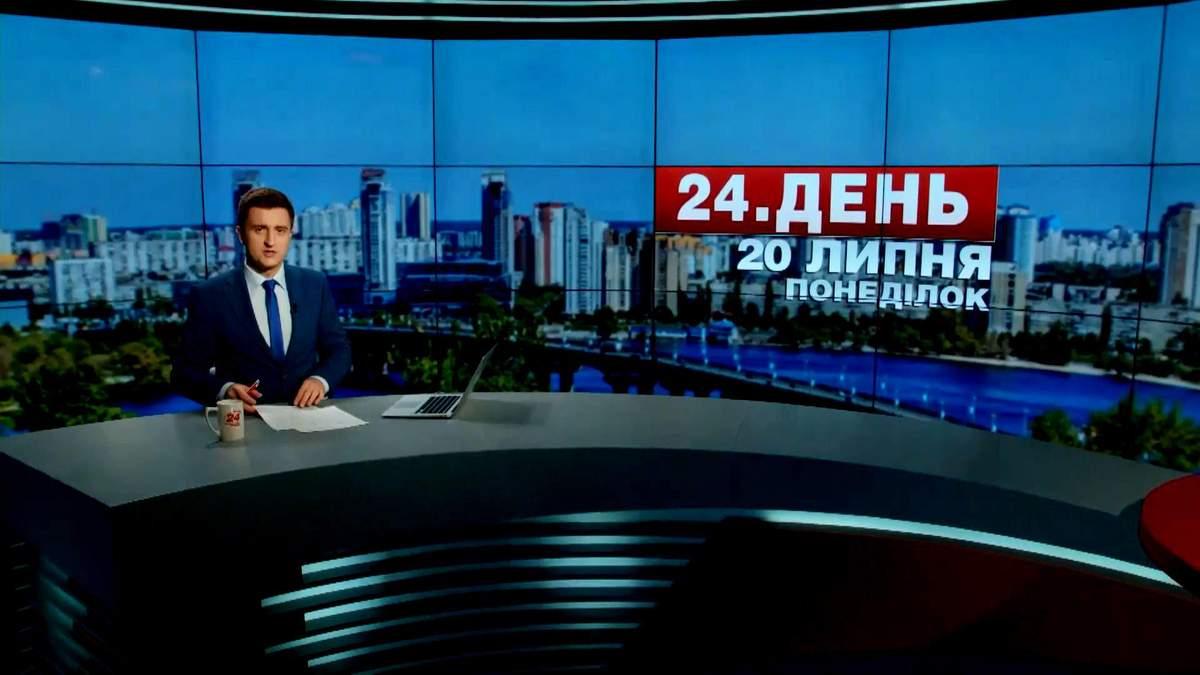 Выпуск новостей 20 июля по состоянию на 15:00 - 20 июля 2015 - Телеканал новин 24