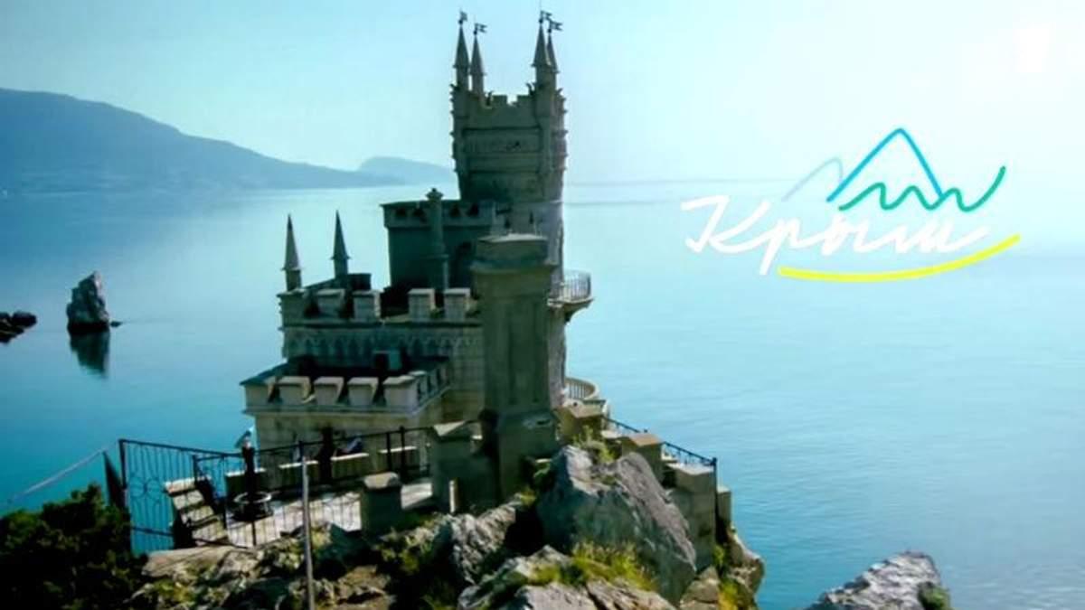 Пропагандистское видео о Крыме