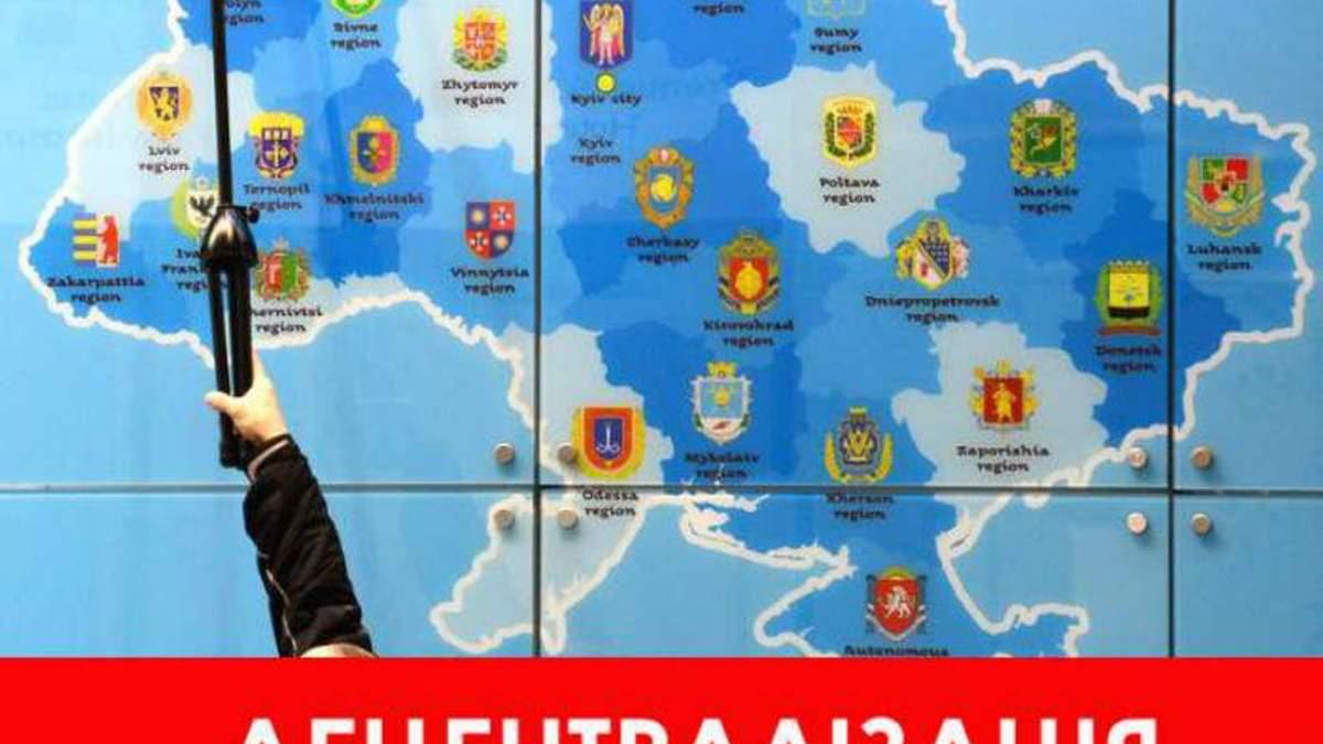 Що означатиме децентралізація для українців на практиці?