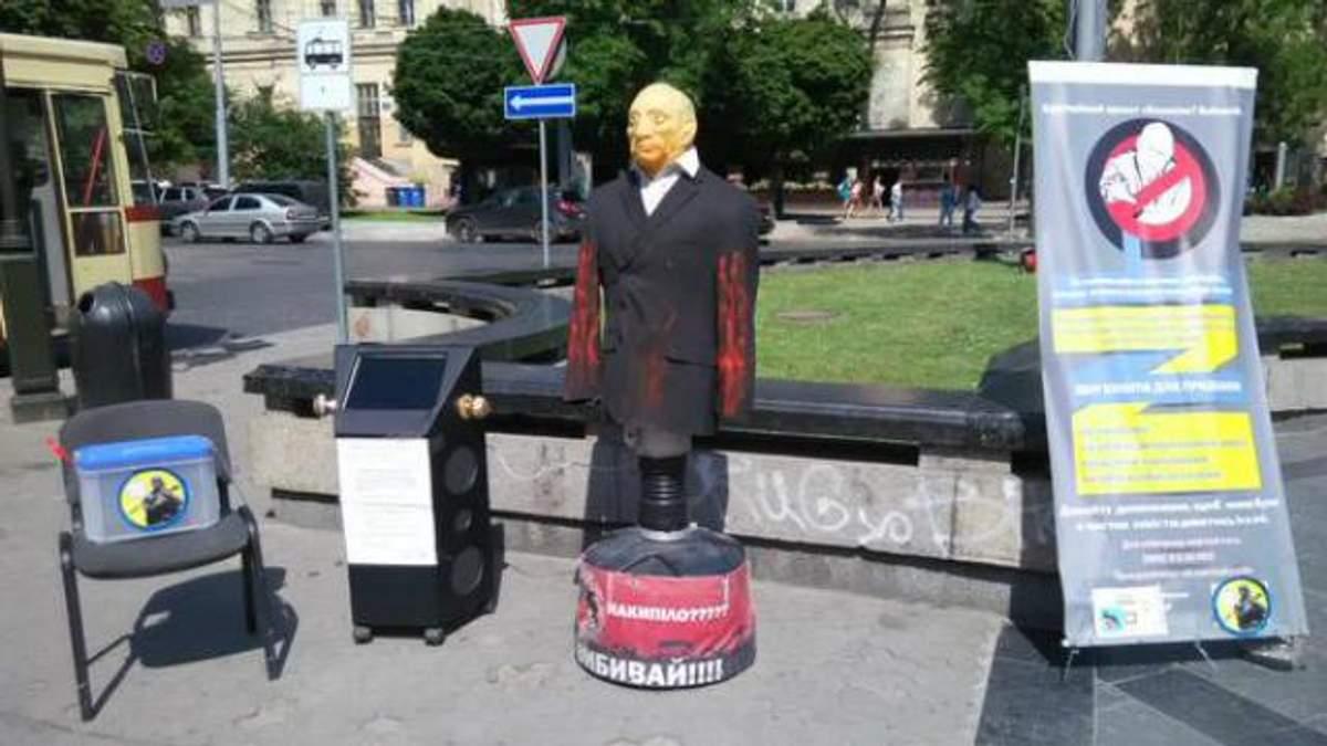 Набить морду Путину можно во Львове