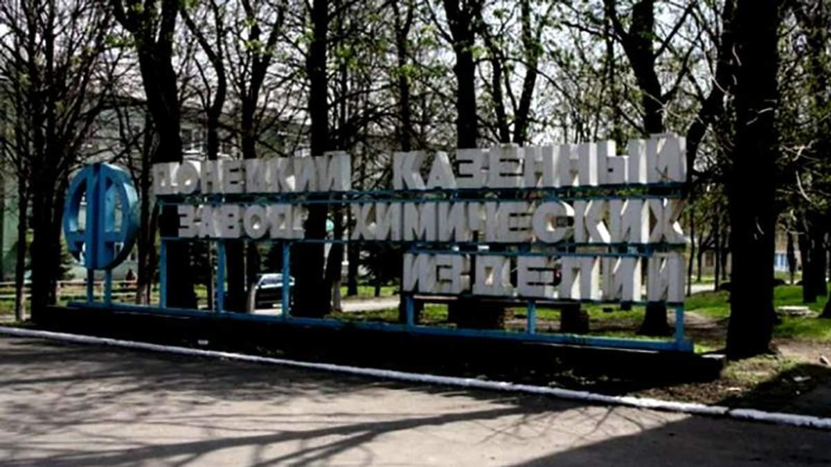 Донецький казенний завод хімічних виробів