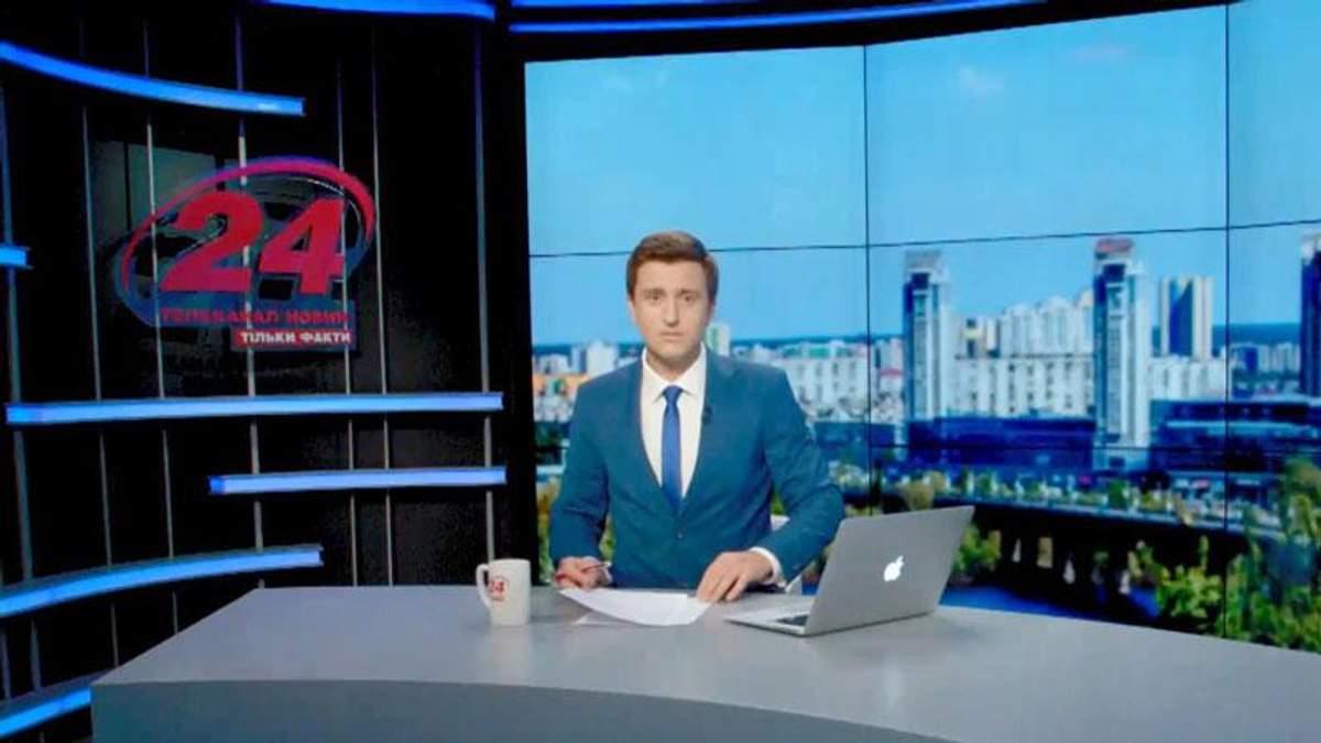 Випуск новин 16 серпня станом на 16:00 - 16 серпня 2015 - Телеканал новин 24