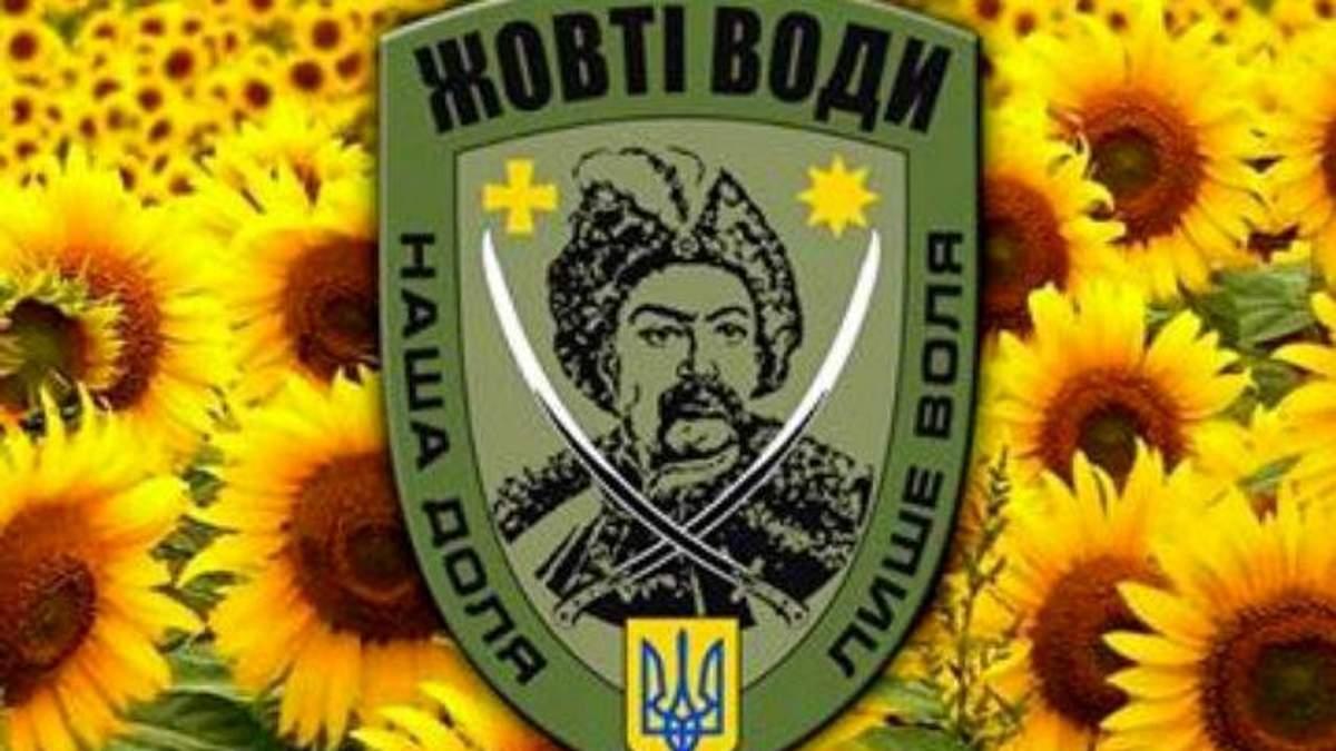 """шеврон волонтерської організації """"Жовті води"""""""