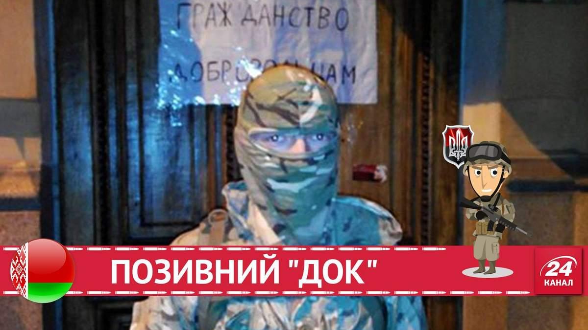 У вас демократична країна, їдьте додому, — відповідь чиновників бійцю з Білорусі