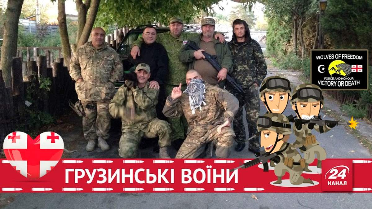 Грузинские офицеры: Эта война не только за Украину. Она и за Грузию тоже - 9 вересня 2015 - Телеканал новин 24