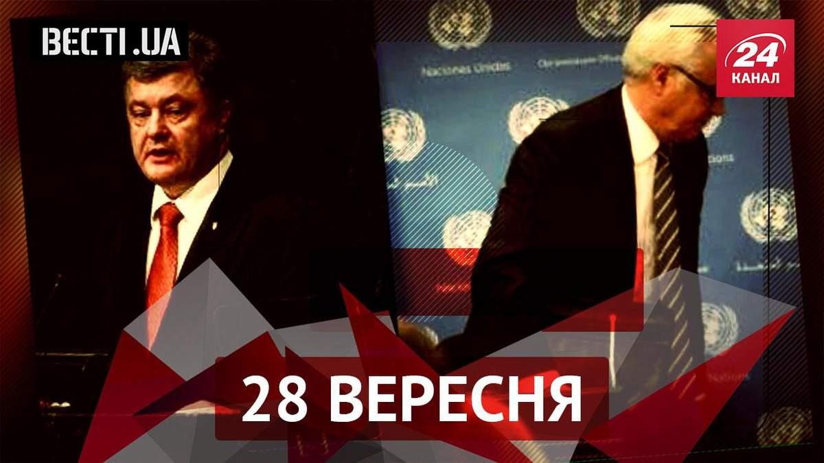 Вєсті.UA. Несподіваний подарунок для Порошенка, черговий демарш російської дипломатії