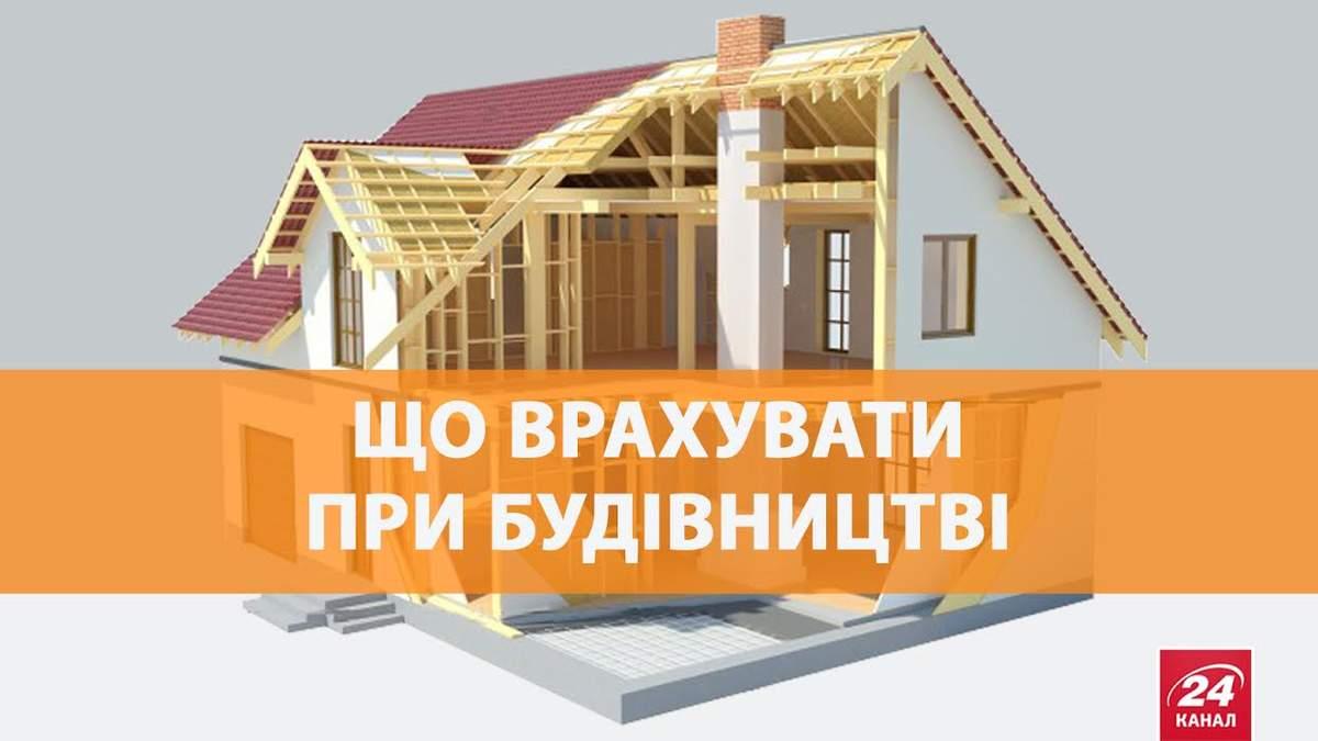 Як за мінімальні витрати збудувати енергоефективне житло (Інфографіка)