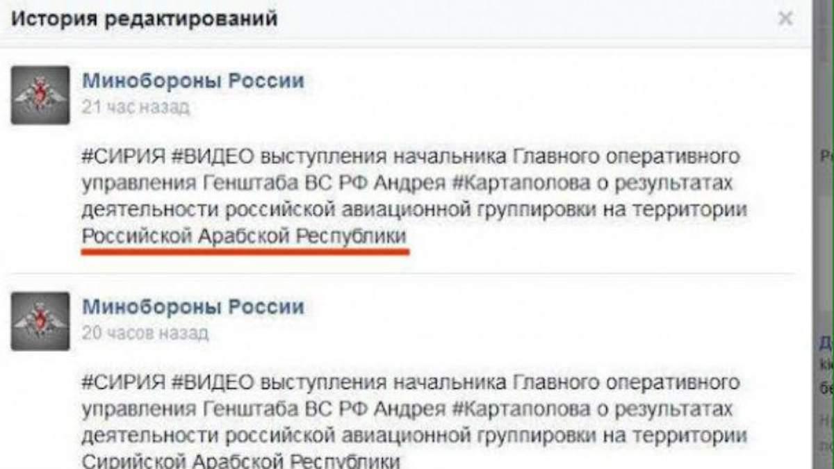 """В Кремле уже говорят о """"Русской Арабской Республике"""""""