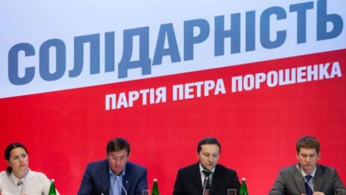 """""""Блок Порошенко"""" выдвигает в мэры регионалов и людей режима Януковича — список"""