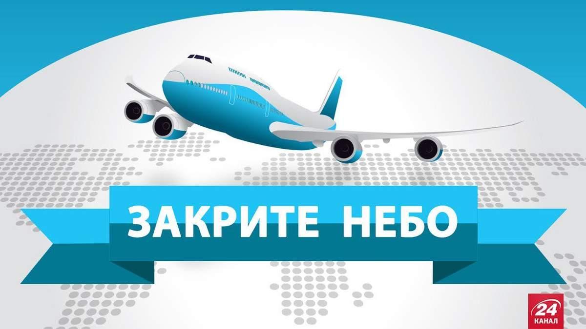 Как повлияет на украинцев закрытое небо между Украиной и Россией