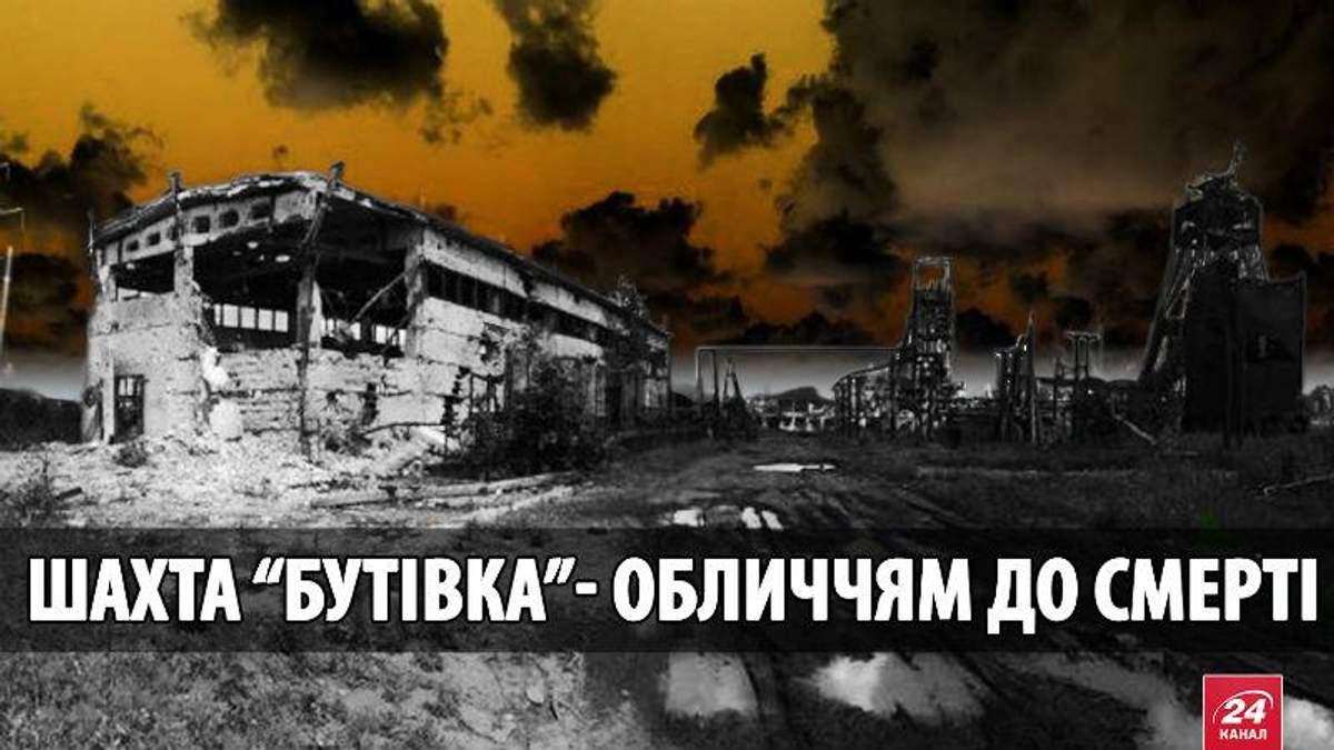 """Шахта """"Бутовка"""": крайняя точка на передовой, где смерть совсем рядом"""
